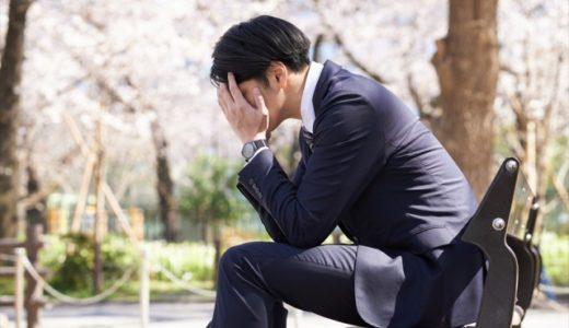 日本は働きにくい【そうだ!海外に行こう】