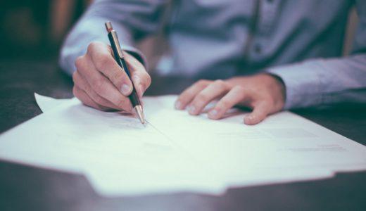 クラウドソーシングで案件が上手く受注できる応募文のコツ